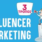 Influencer Marketing: Τι Είναι, Και Πώς Μπορεί Να Σας Βοηθήσει