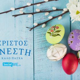 καλό-πάσχα-social-me
