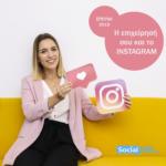 Τι πρέπει να ξέρει η επιχείρηση σου για το Instagram, έρευνα για το 2019