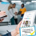 Creator Account – Η νέα αλλαγή του Instagram για τους Influencers [Μέρος 2ο]