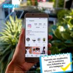 #1 Τεχνικές και συμβουλές για να αυξήσεις τους followers σου στο Instagram