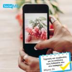 #2 Τεχνικές και συμβουλές για να αυξήσεις τους followers σου στο Instagram