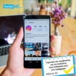 #3 Τεχνικές και συμβουλές, για να αυξήσετε τους followers σας στο Instagram