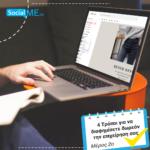 4 Τρόποι για να διαφημίσετε δωρεάν την επιχείρηση σας! (Μέρος 2ο)