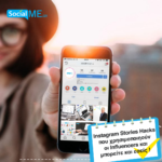 Instagram Stories Hacks που χρησιμοποιηούν οι Influencers και μπορείτε και εσείς !