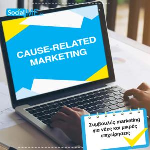 Συμβουλές marketing