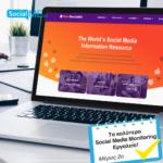 Τα καλύτερα Social Media Monitoring Εργαλεία [Μέρος 2ο]