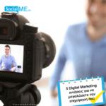 5 Digital Marketing κινήσεις για να μεγαλώσετε την επιχείρηση σας