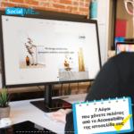 Λόγοι που χάνεις πελάτες από το Accessibility της ιστοσελίδα σου