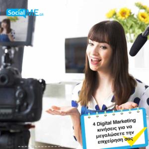 Digital Marketing κινήσεις