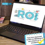 Γιατί είναι σημαντικό το ROI στο Marketing & Πώς μπορείς να το μετρήσεις