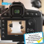 Πώς να κάνεις μια επαγγελματική προϊοντική φωτογράφιση για το Eshop σου (Μέρος 2ο)