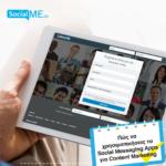 Πώς να χρησιμοποιήσεις τα Social Messaging Apps για Content Marketing