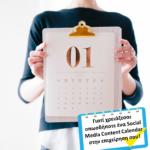 Γιατί χρειάζεσαι οπωσδήποτε ένα Social Media Content Calendar στην επιχείρηση σου!