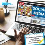 Πώς να χρησιμοποιήσεις την επιρροή των Social Media για τo Startup σου