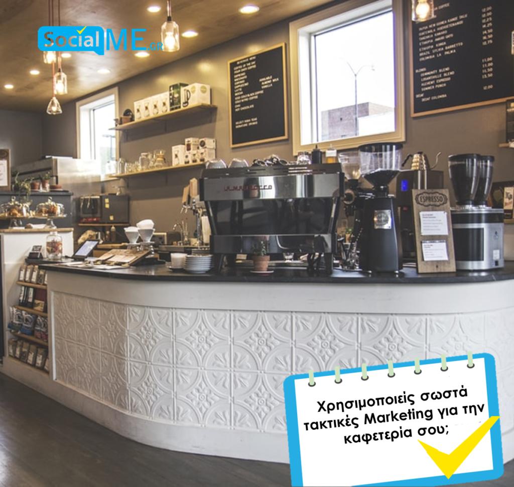 Marketing-για-την-καφετέρια