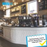 Χρησιμοποιείς σωστά τακτικές Marketing για την καφετέρια σου;