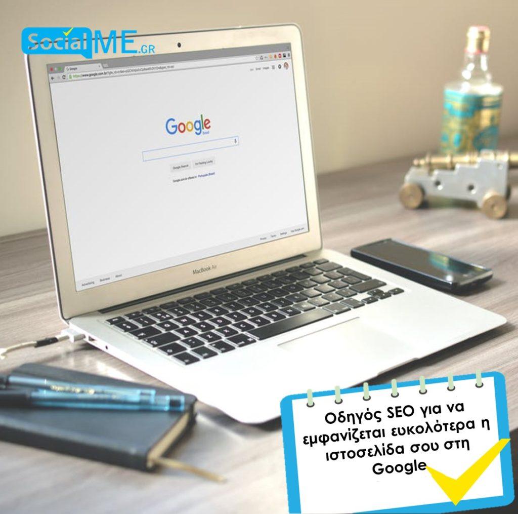 ιστοσελίδα σου στη Google