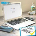 Οδηγός SEO, για να εμφανίζεται ευκολότερα η ιστοσελίδα σου στη Google