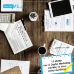 10 Μύθοι του Digital Marketing και πώς να τους Αντιμετωπίσεις