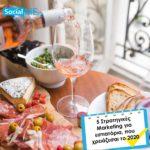 5 στρατηγικές Marketing για εστιατόρια, που χρειάζεσαι το 2020