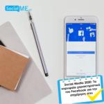 Social Media 2020: Τα κορυφαία χαρακτηριστικά του Facebook για την επιχείρηση σου