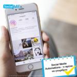 Social Media Automations – τι πρέπει να γνωρίζεις