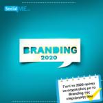 Γιατί το 2020 πρέπει να Ασχοληθείς με το Branding της Επιχείρησής σου