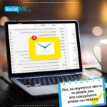Πώς να πηγαίνουν τα emails σου στα εισερχόμενα του πελάτη