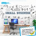 Digital Marketing και Μικρές Επιχειρήσεις – Ένας Συνδυασμός που Εγγυάται την Επιτυχία