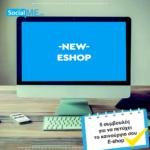 5 Συμβουλές για να Πετύχει το Καινούριο σου E-shop