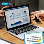 5 Τρόποι για να Αυξήσεις την Επισκεψιμότητα της Ιστοσελίδας σου