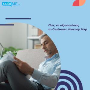 Πώς να αξιοποιήσεις το Customer Journey Map