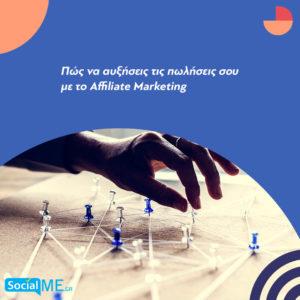 Πώς να αυξήσεις τις πωλήσεις στην επιχείρηση σου με το affiliate marketing