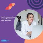 Πώς να μεγιστοποιήσεις τα αποτελέσματα του Email Marketing