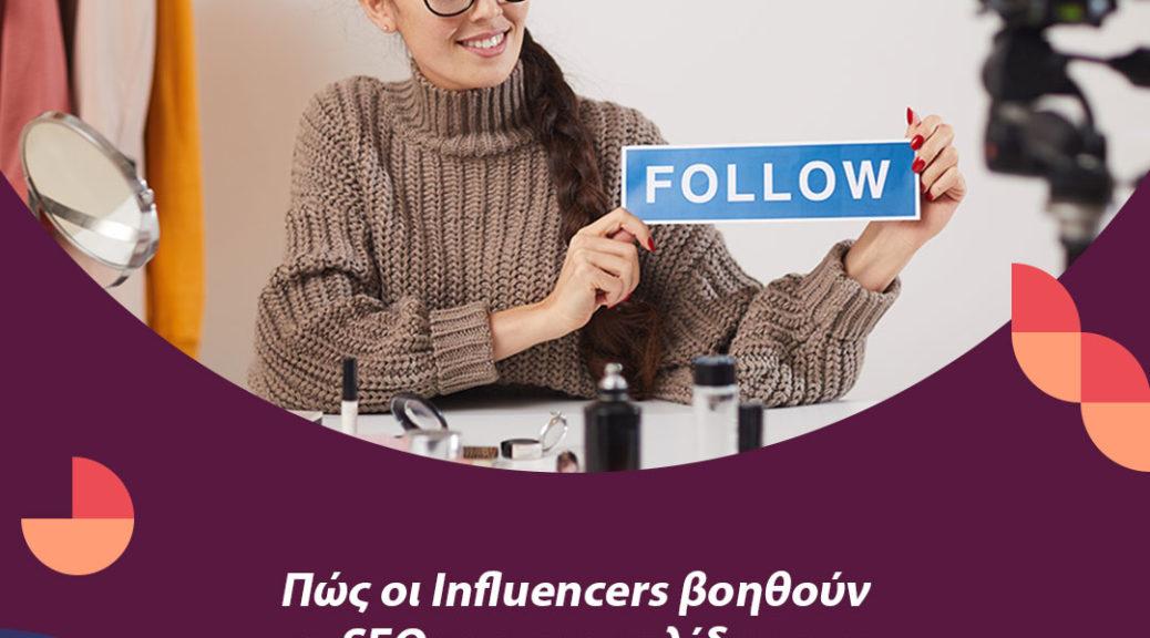 Πώς οι Influencer βοηθούν το SEO της ιστοσελίδας σου