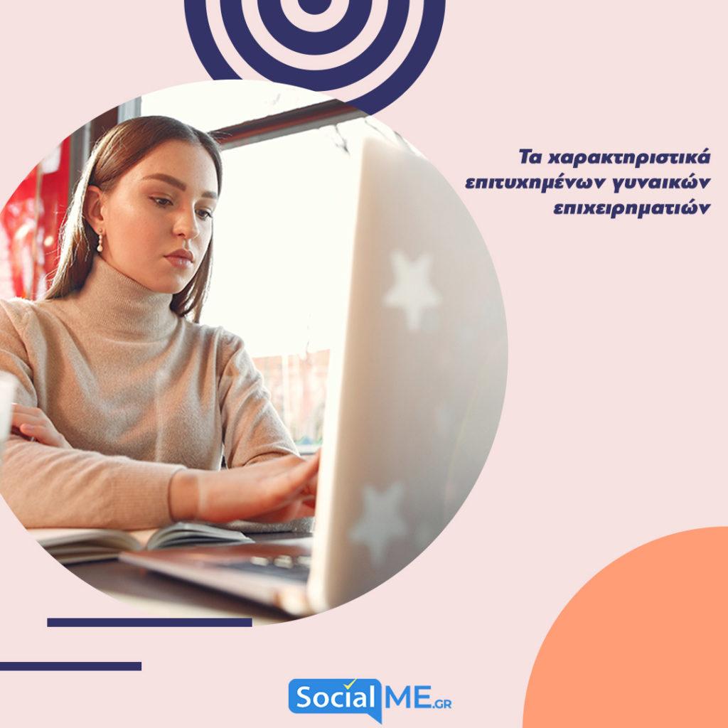 Τα χαρακτηριστικά επιτυχημένων γυναικών επιχειρηματιών