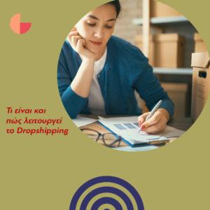 Τι είναι και πώς λειτουργεί το Dropshipping χονδρέμπορους