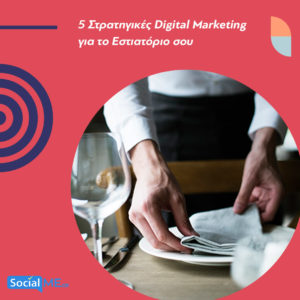 5 Στρατηγικές digital marketing για το εστιατόριο σου