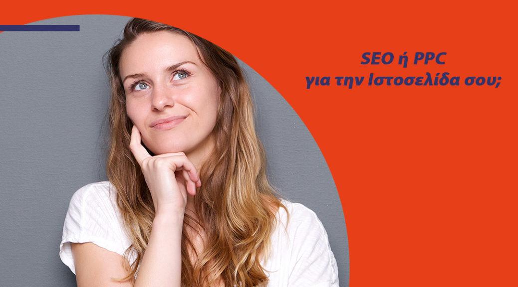 Χρήση SEO ή PPC για την ιστοσελίδα σου;