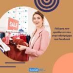 Πώληση των προϊόντων σου στην πλατφόρμα του Facebook