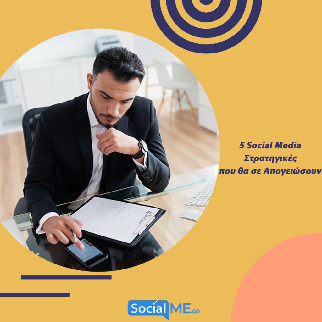 5 Social Media Στρατηγικές που θα σε Απογειώσουν