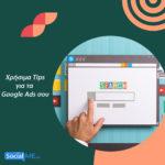 Χρήσιμα Tips για τα Google Ads της ιστοσελίδας σου