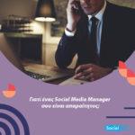 Γιατί ένας Social Media Manager σου είναι απαραίτητος;