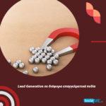 Lead Generation για διαφορετικά επαγγελματικά πεδία
