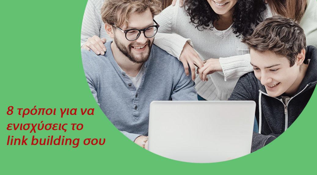 8 τρόποι για να ενισχύσεις το link building σου