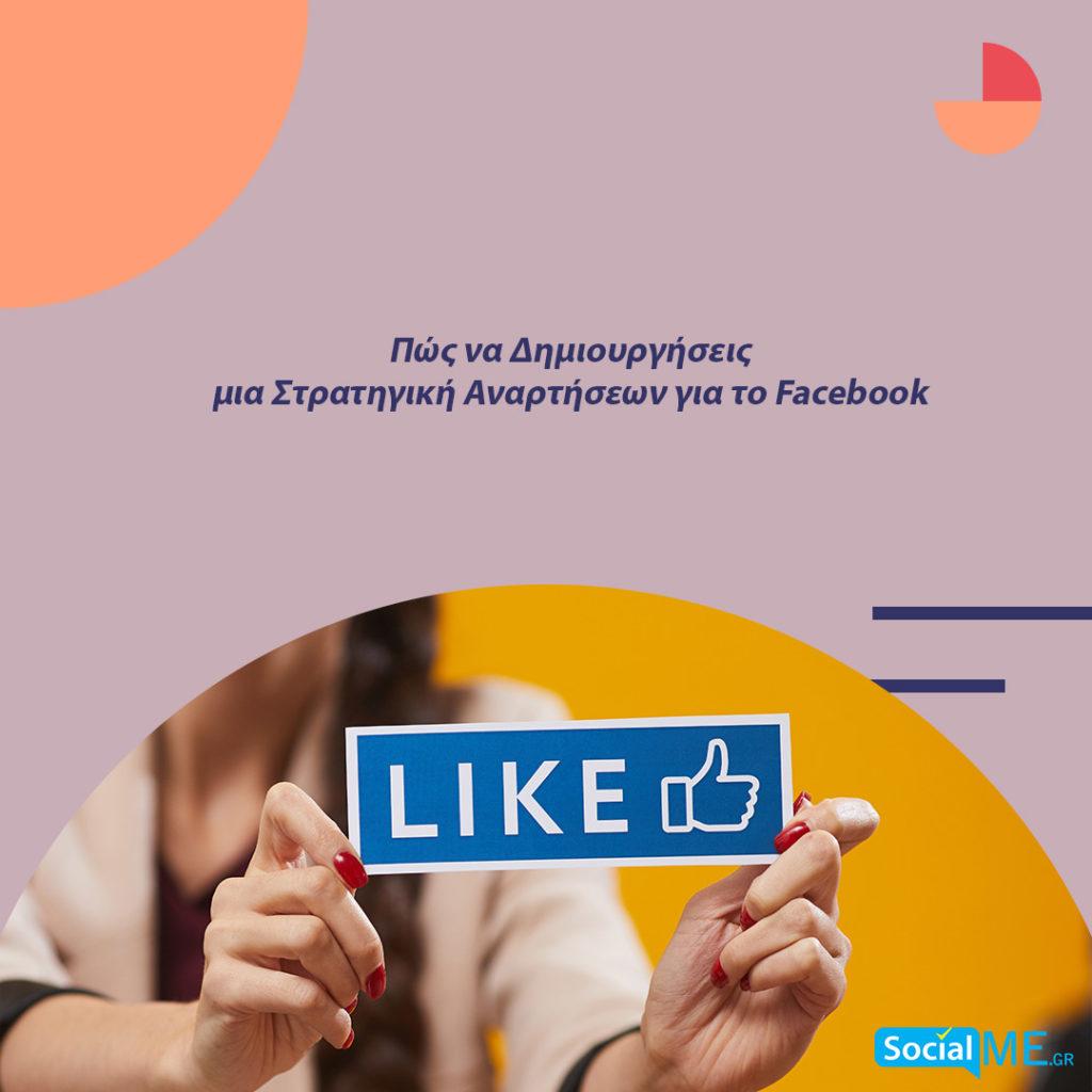 Η δική σου Στρατηγική Αναρτήσεων για το Facebook