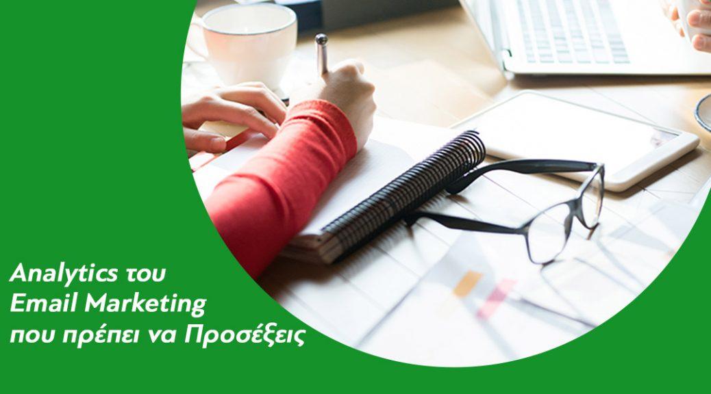 Analytics του Email Marketing που πρέπει να Προσέξεις