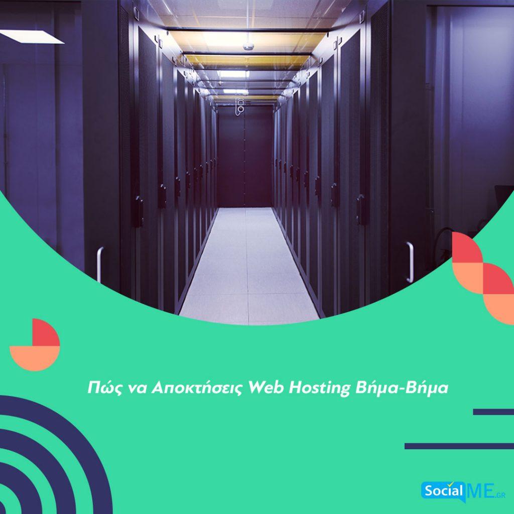 Πώς να Αποκτήσεις Web Hosting Βήμα-Βήμα