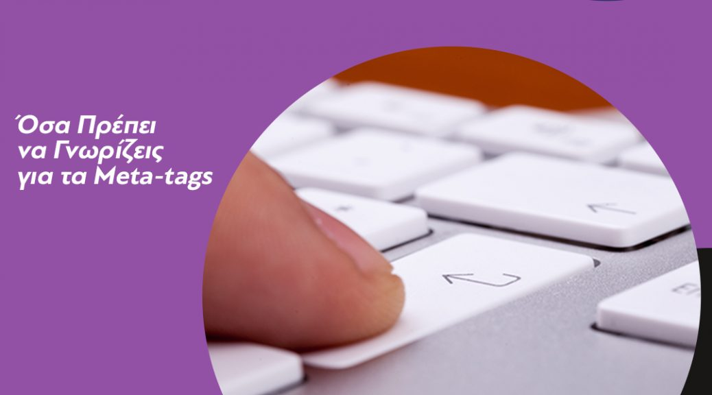 Meta Tag – Όσα πρέπει να Γνωρίζεις για να πετύχεις